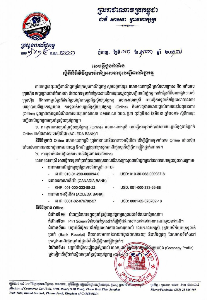 Notice on payment online - 3 May 2017 - 16-43
